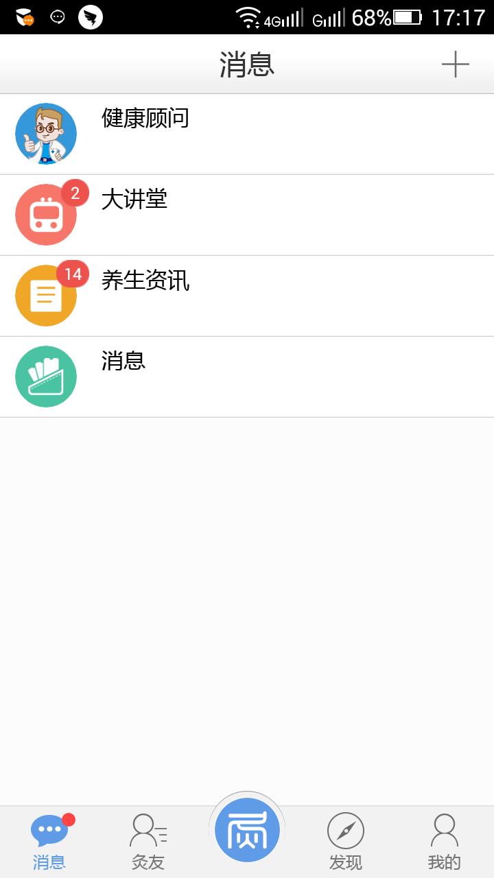 艾灸养生V3.2.3 安卓版