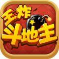 王炸斗地主 V1.0 安卓版
