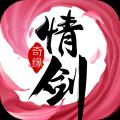 情剑风云 V1.0 苹果版