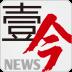 壹今新闻 V3.32 安卓版