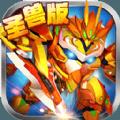 果宝三国 V5.0 安卓版