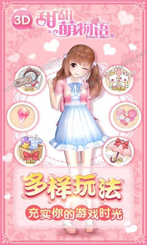 甜甜萌物语V1.13.0 安卓版