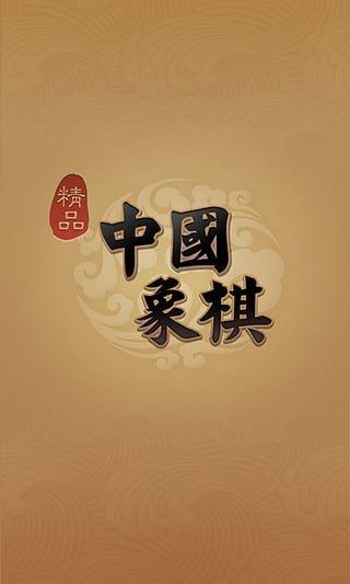 精品中国象棋V1.06 安卓版