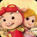 猪猪侠大战小怪兽 V100.0.0 安卓版