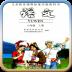 人教版六年级语文上册 V2.1 安卓版