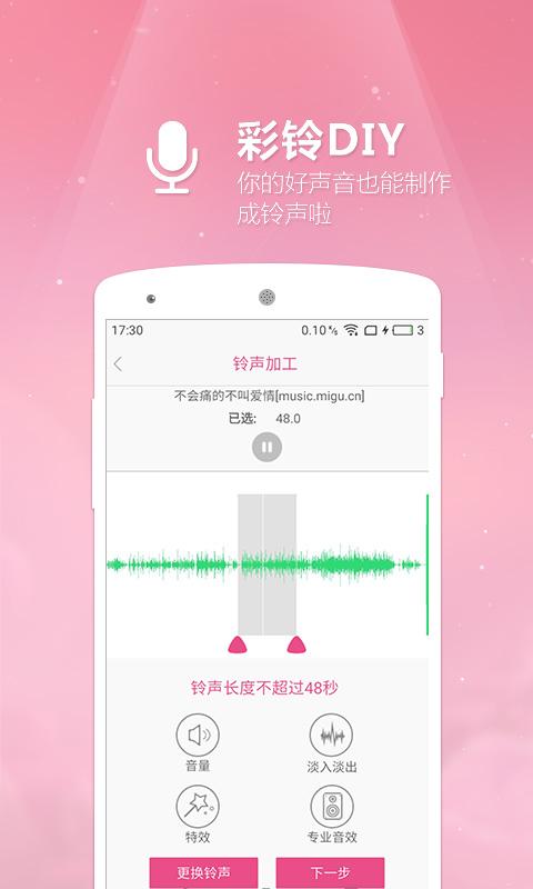咪咕音乐V4.3.1.1 安卓版