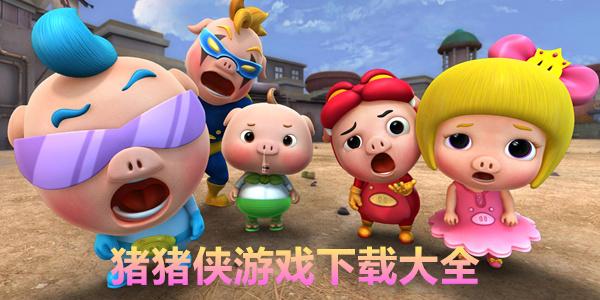 猪猪侠大战小怪兽V100.0.0 安卓版