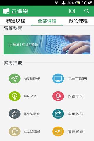 网易云课堂V4.2.0 安卓版