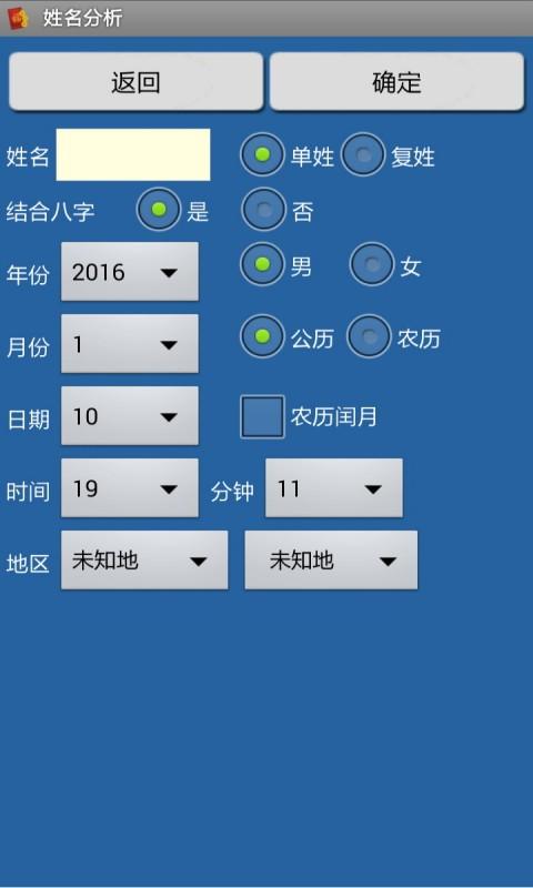 专业起名V1.70 安卓版