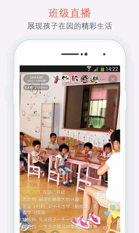 娃娃老师版V5.2.1 安卓版