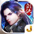剑侠豪情3D V1.4.7 苹果版
