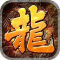铁血传奇之沙城争霸 V1.5.0 安卓版