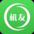 机友精灵 V1.1.1 安卓版