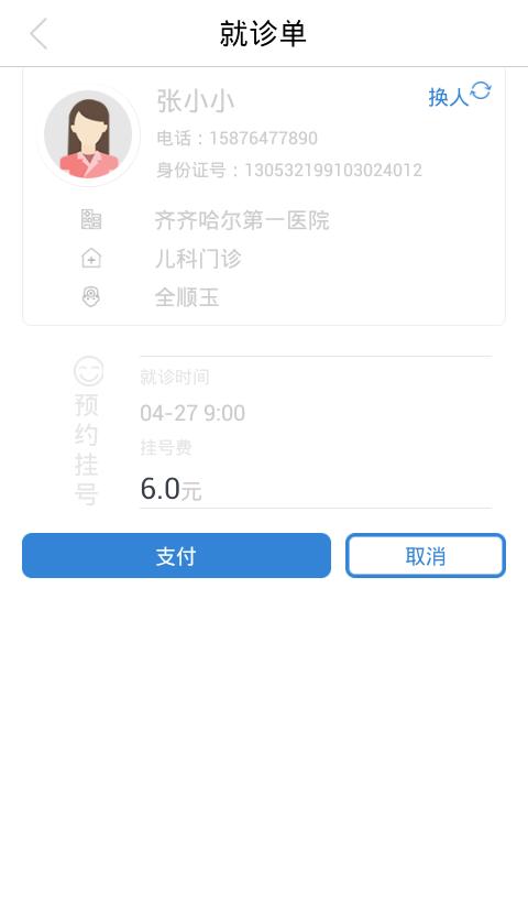 大象就医V5.0.9 安卓版截图1