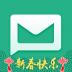 WPS邮件安卓版