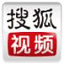 搜狐视频PAD版安卓版