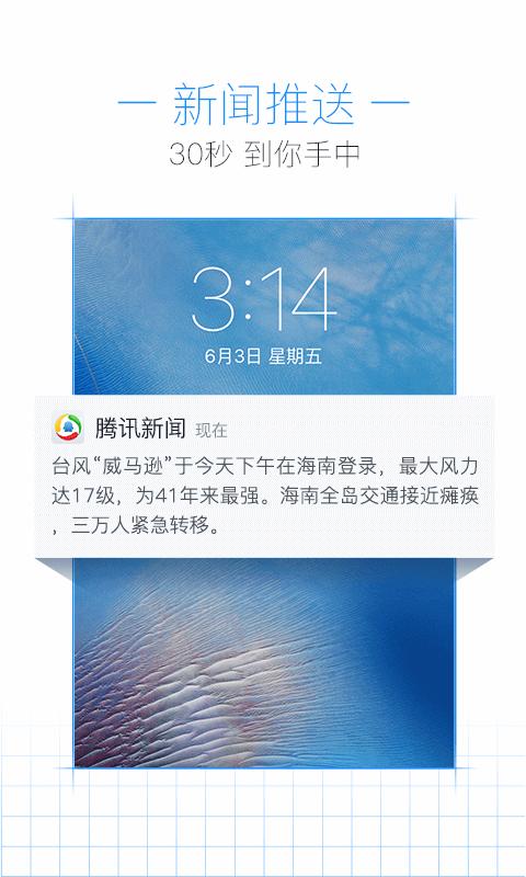腾讯新闻V5.3.20 安卓版