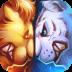 兽王争霸 V1.2.4 安卓版