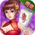 广东麻将精华版 V1.9.0 安卓版