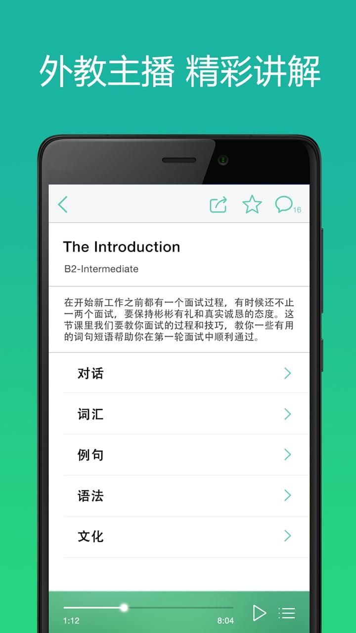 开言英语V1.0.9 安卓版