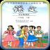 人教版六年级语文下册安卓版