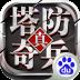 塔防奇兵 V1.16.0 安卓版
