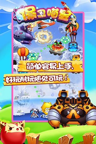 保卫喵星V1.8 手机版