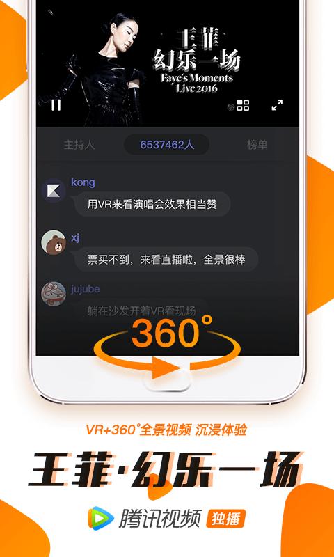 腾讯视频V5.4.0.11652 安卓版