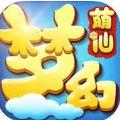 梦幻萌仙 V1.0.2 苹果版