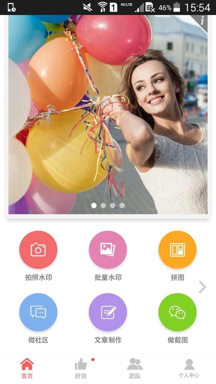 微商水印相机V3.6 安卓版