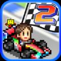 开幕方程式大奖赛GP2 V1.0.6 安卓版