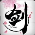 剑侠世界 V1.2.3480 苹果版