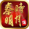 秦时明月传 V1.0.6 安卓版