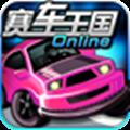 赛车王国 V1.02 安卓版
