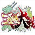 三极姬大战 V2.0.3 官网版