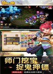 梦幻西游2V1.84.0 苹果版