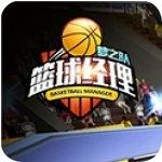 篮球经理梦之队安卓版