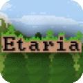 艾塔瑞亚的生存冒险 V1.4.0.0 安卓版