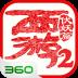西游伏妖篇-东方魔幻3D卡牌 V1.1.0 安卓版
