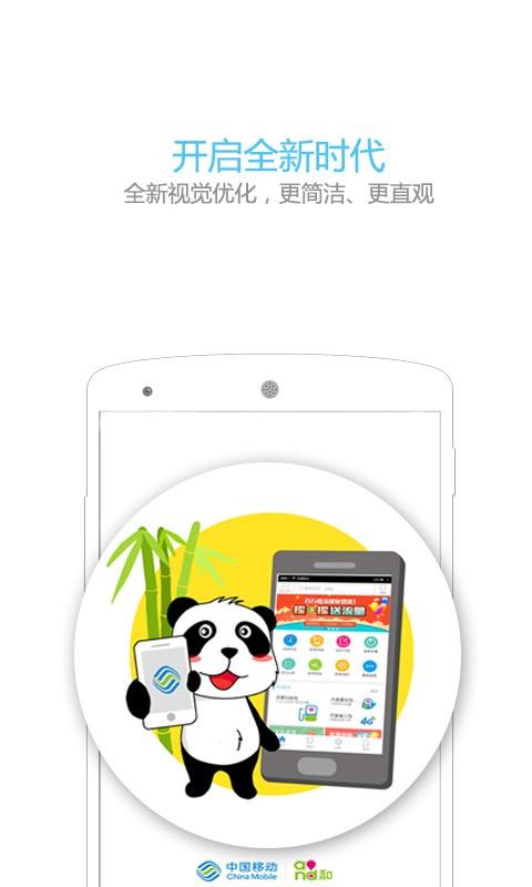 四川移动掌上营业厅V3.3.1 安卓版