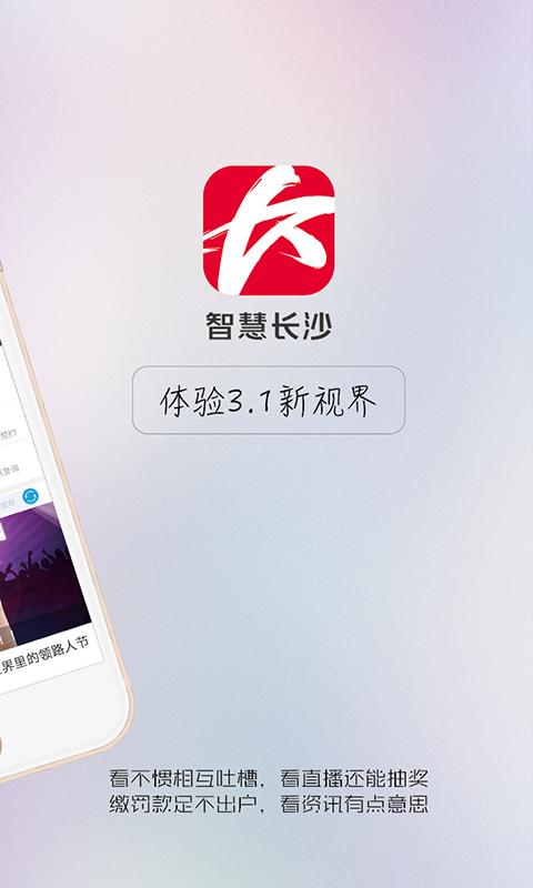 智慧长沙V3.1 安卓版