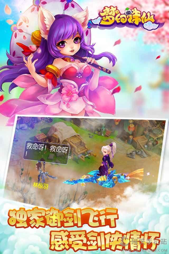 梦幻诛仙V1.2.7 安卓版