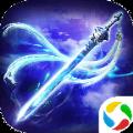 星月神剑 V1.0.1 苹果版
