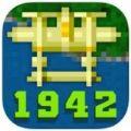 1942移动版 V1.0 苹果版