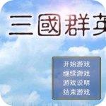 三国群英传1 V1.3.0 安卓版