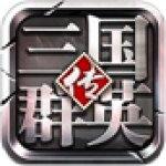 三国群英传 V1.0.0 安卓版
