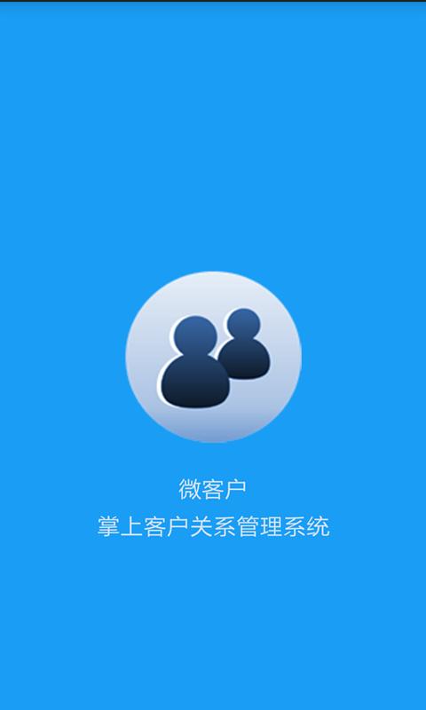 保护用户的投资,做到半小时可以用顺手。并且,结合中国公司的实际情况,完善的客户管理是公司健康运作的一个重要标志。