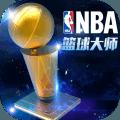 NBA篮球大师 V1.0.0 安卓版