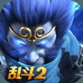 乱斗西游2 V1.0.85 安卓版