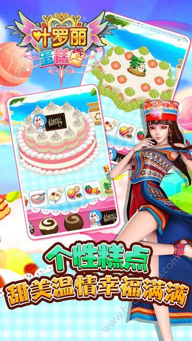 叶罗丽蛋糕店V1.0.0 安卓版